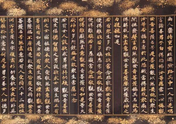 日光山輪王寺宝物殿 所蔵品展 「春を招く寿」